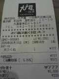 otoya_777