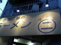 Jiro_nishiarai1
